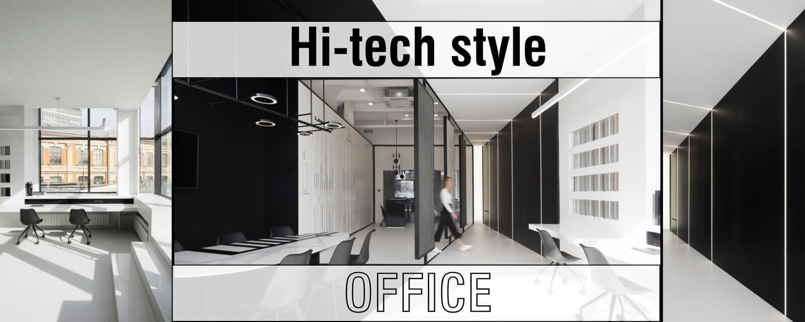 Hi-Tech Style | Office